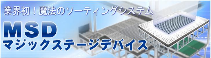 MCSマジックカーペットシステム