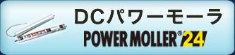DCパワーモーラ