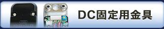 DC固定用金具