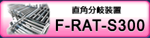 F-RAT