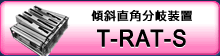 T-RAT