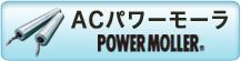 ACパワーモーラ