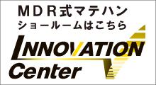 イノベーションセンター