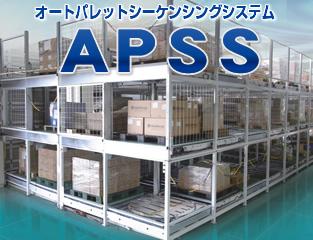 オートパレットシーケンシングシステム APSS
