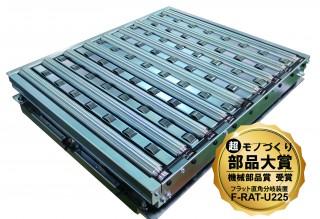 F-RAT-U225_MEDAL