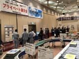 大阪プライベート展示会2017<2017年11月21(火)~22日(水)>の様子