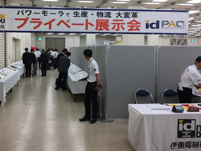 東京プライベート展示会≪2017年6月13日(火)~14日(水)≫