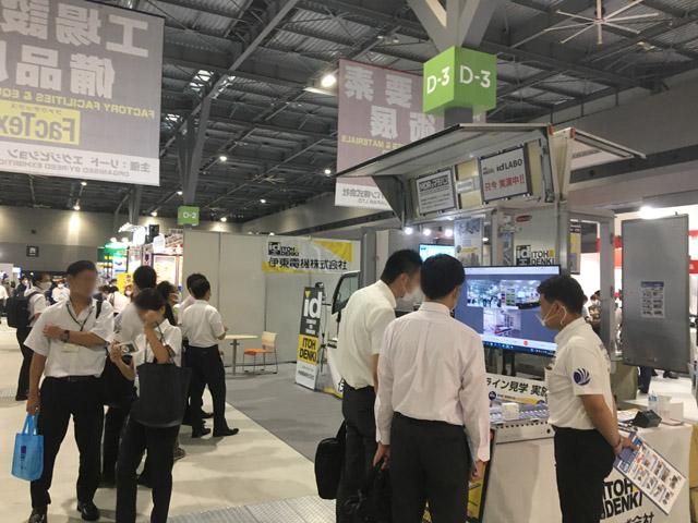 名古屋工場設備・備品展<2020年9月9日(水)~11日(金)>
