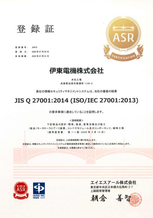 ISO27001_touroku01