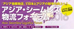 asia_seamless2016_logo