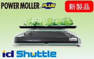 id Shuttle