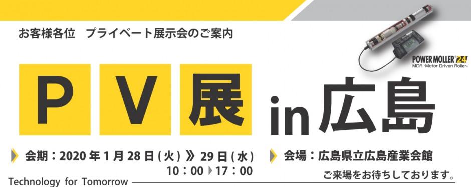 hiroshima_pv_title1203
