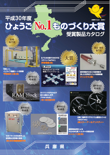 hyogo_no1_catalog_hyoshi