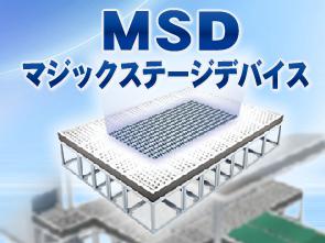 MSDマジックステージデバイス