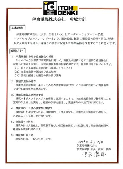 page_company_csr_line01-1