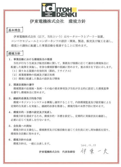 page_company_csr_line01