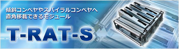 MDR式マテハン チルト直角分岐装置 T-RAT-S