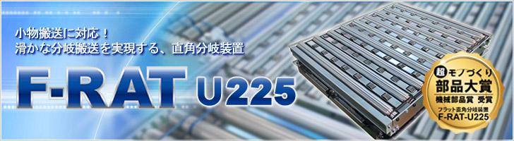 フラット直角分岐装置 F-RAT-U225