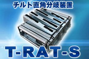 T-RAT-S
